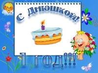 Поздравления с днем рождения 1 годик давиду 31