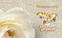 Открытка на 4 годовщину свадьбы 25