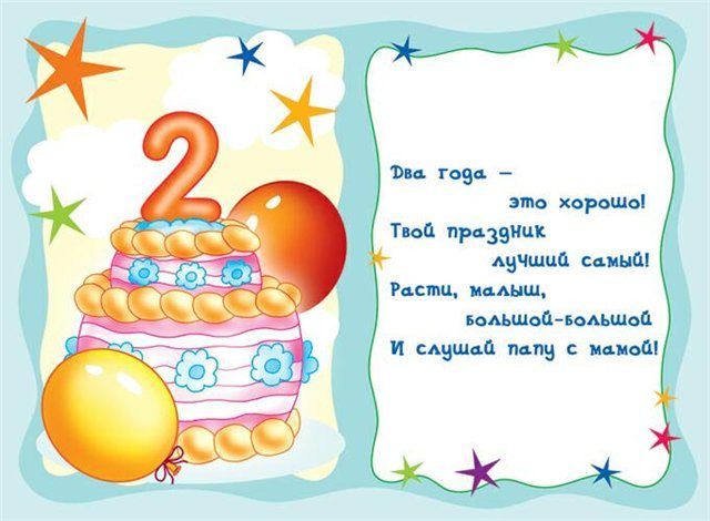 Поздравления с днем рождения мальчику на 2 года